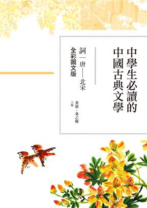 中學生必讀的中國古典文學:詞(唐~北宋)(全彩圖文版)