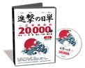 進擊的日單,一定用得到的20 000字~MP3語音光碟~:用聽的就能學會所有~人、事、物、