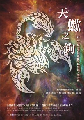 天蠍之鉤: 第14屆台灣推理作家協會徵文獎合輯
