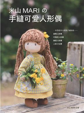 米山MARI的手縫可愛人形偶