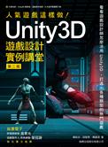 遊戲這樣做! Unity3D 遊戲 實例講堂 第二版
