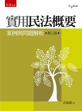 實用民法概要:案例與問題解析(2版)