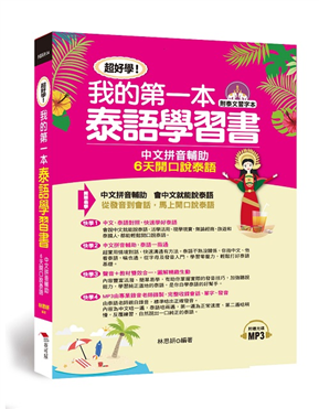超好學!我的第一本泰語學習書:中文拼音輔助,6天開口說泰語