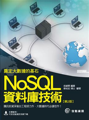 奠定大數據的基石:NoSQL資料庫技術(第2版)