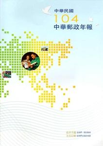 中華郵政年報104年