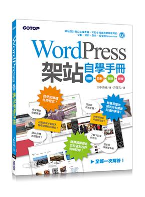 WordPress架站自學手冊
