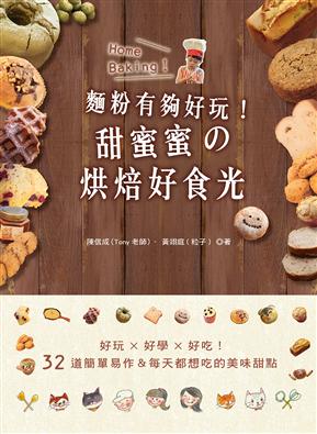 面粉有够好玩!甜蜜蜜的烘焙好食光:好玩●好学●好吃!32道简单易作&每天都想吃的美味甜点