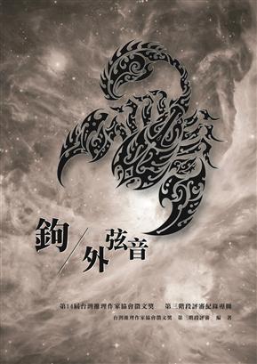 鉤外弦音:第14屆台灣推理作家協會徵文獎 第三階段評審紀錄專冊