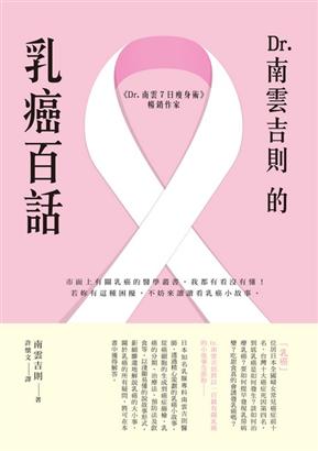 Dr.南雲吉則的乳癌百話