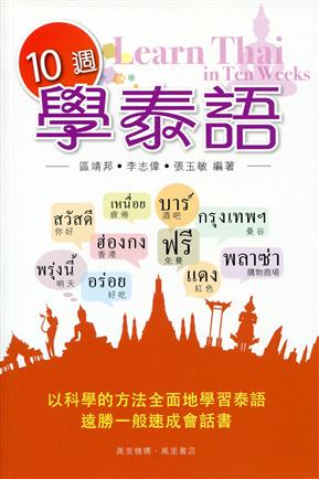 10週學泰語(附QR Code mp3 泰語導師發音)