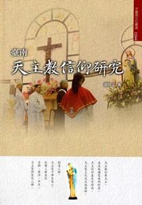 臺南天主教信仰研究(大臺南文化叢書第4輯)