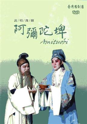 阿彌陀埤[DVD]