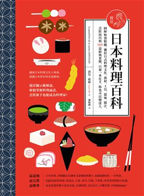 實用日本料理百科:圖解和食精髓,囊括日式料理文化、食材、工具、 器皿、醬汁、烹飪技巧與150道經典菜餚,只要 一本在手,你也可以變達人。