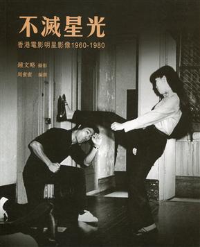不滅星光:香港電影明星影像 1960-1980