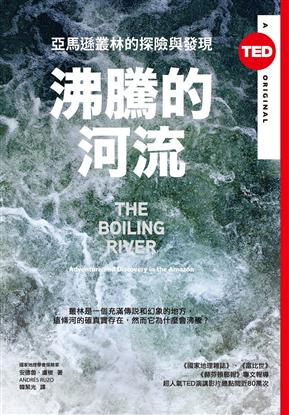 沸腾的河流(TED Books系列):亚马逊丛林的探险与发现