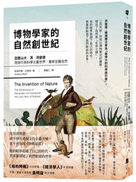 博物學家的自然創世紀:亞歷山大・馮・洪堡德用旅行與科學丈量世界,重新定義自然