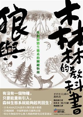狼与森林的教科书:挽救崩毁生态系的关键物种