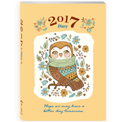 2017年彩色工商日誌(25K 印刷)