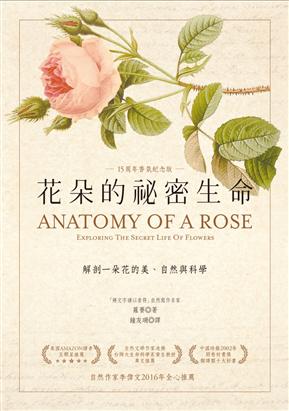 花朵的祕密生命:解剖一朵花的美、自然与科学(十五周年香氛纪念版)