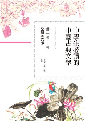 中學生必讀的中國古典文學:曲(金~元)(全彩圖文版)
