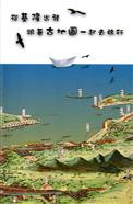 從基隆出發,跟著古地圖一起去旅行-旅遊筆記書