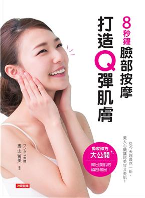 臉部按摩打造Q彈肌膚