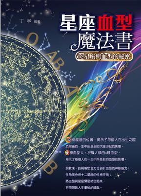 星座血型魔法書:12星座與血型的秘密