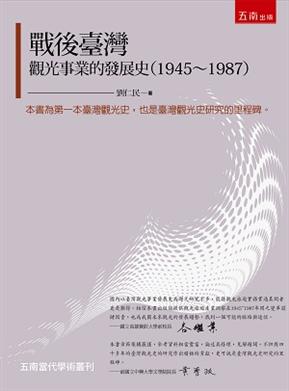 戰後臺灣觀光事業的發展史