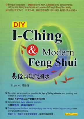 DIY:I-Ching & Modern Feng Shui 易經與現代風水 (English Version)