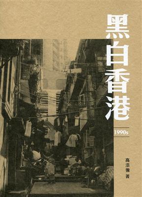 黑白香港 1990s