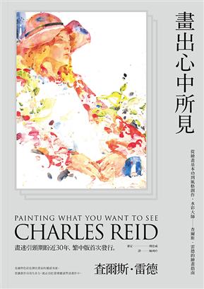 畫出心中所見:從繪畫基本功到風格創作,水彩大師:查爾斯.雷德的繪畫指南