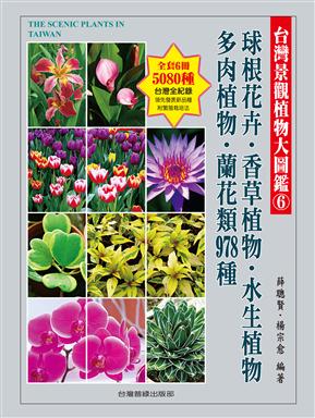 台湾景观植物大图鑑第6辑:球根花卉、香草植物、水生植物、多肉植物、兰花类 978种
