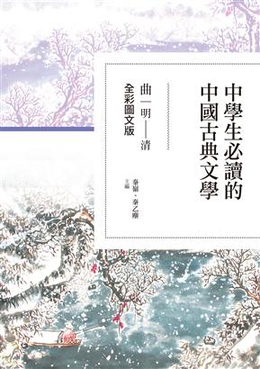 中學生必讀的中國古典文學:曲(明~清)(全彩圖文版)