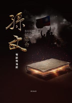 孫文革命:《聖經》與《易經》