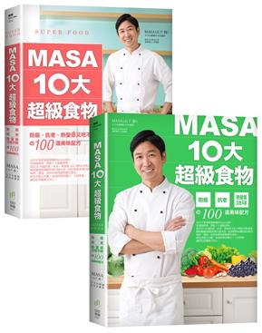 MASA十大超級食物-防癌、抗老、熱量低又吃不胖的100道美味配方