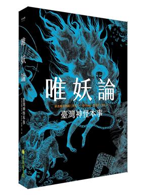 唯妖論:臺灣神怪本事