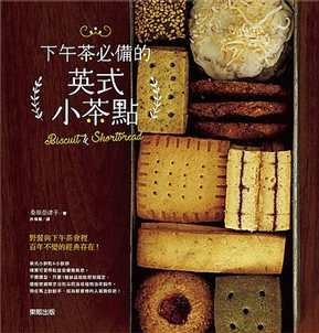 下午茶必備的英式小茶點:Biscuit & Shortbread