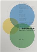 21世紀的地方社會:多重地方認同下的社群性與社會想像
