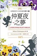 仲夏夜之夢A Midsummer Night's Dream:永恆的莎士比亞改寫劇本(9)