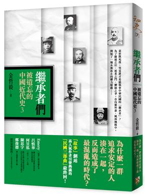 繼承者們:被遺忘的中國近代史(3)