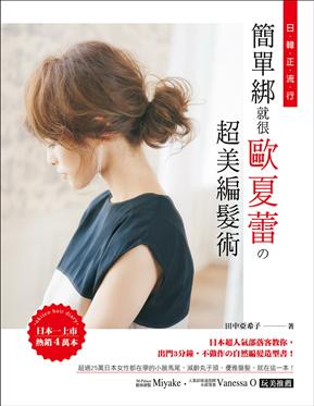 日韓正流行! 簡單綁就很歐夏蕾の超美編髮術 :日本超人氣部落客教你,出門3分鐘,不做作の自然編髮造型書!