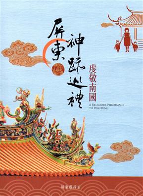 屏东神迹巡礼:虔敬南国