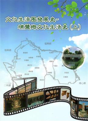 文化生活圈发展史~埔盐乡文化生活史(三本一套)