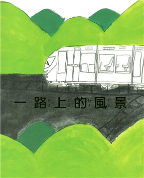 一路上的风景(南海艺教丛书141)