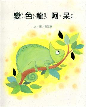 变色龙阿呆(南海艺教丛书143)
