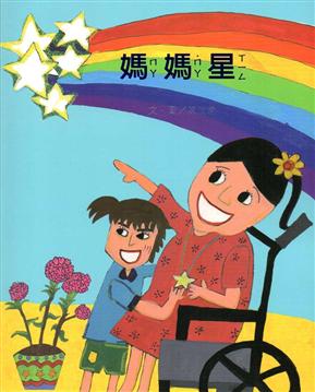 妈妈星(南海艺教丛书142)