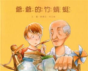 爷爷的竹蜻蜓(南海艺教丛书144)