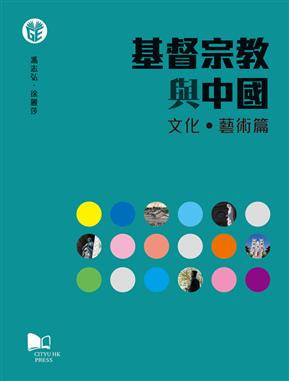 基督宗教與中國(文化˙藝術篇)