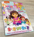 Dora  Friends 遊戲書