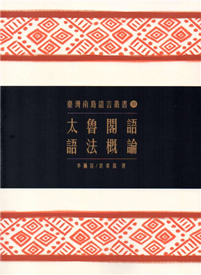 臺灣南島語言叢書(10):太魯閣語語法概論